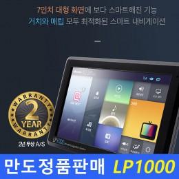 LP1000